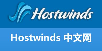 Hostwinds中文网